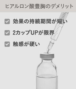 ヒアルロン酸豊胸のデメリット